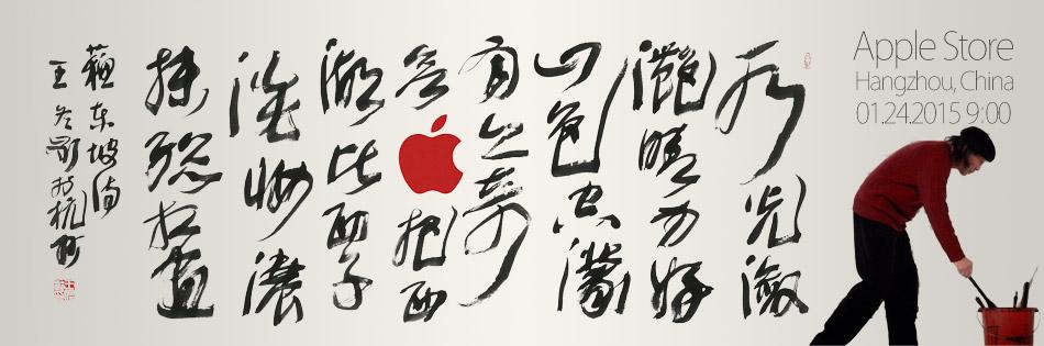 AppleStoreHangzhou